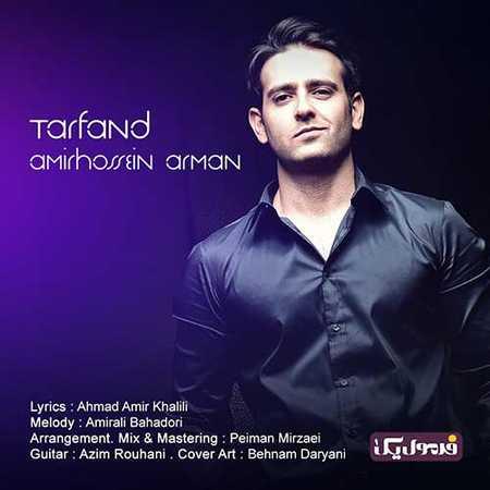Amir Hossein Arman Tarfand دانلود آهنگ جدید امیرحسین آرمان ترفند