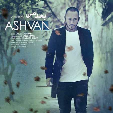 Ashvan Bade Man دانلود آهنگ بعد من اشوان