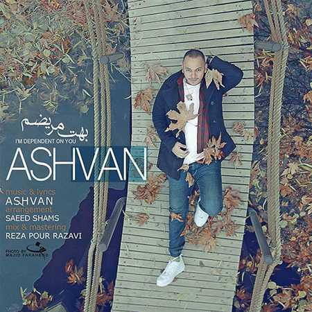Ashvan Behet Marizam دانلود آهنگ روانی بهت مریضم اشوان