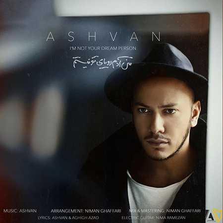 Ashvan Man Adame Royaye To Nistam دانلود آهنگ من آدم رویای تو نیستم اشوان