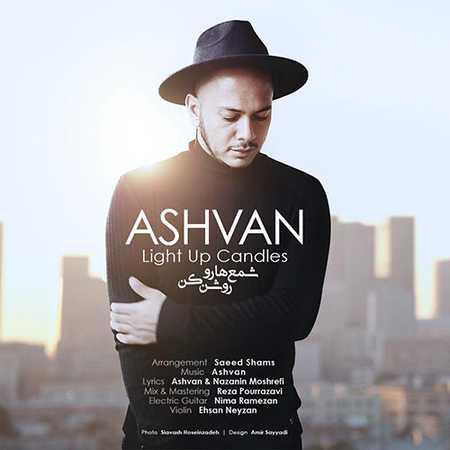 Ashvan Shamharo Roshan Kon دانلود آهنگ شمع هارو روشن کن اشوان