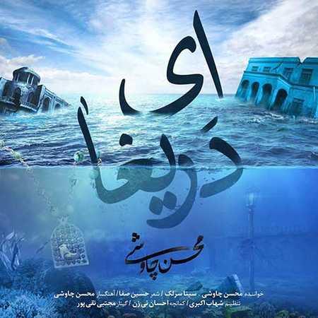 Ey Darigha دانلود آهنگ جدید محسن چاوشی و سینا سرلک ای دریغا