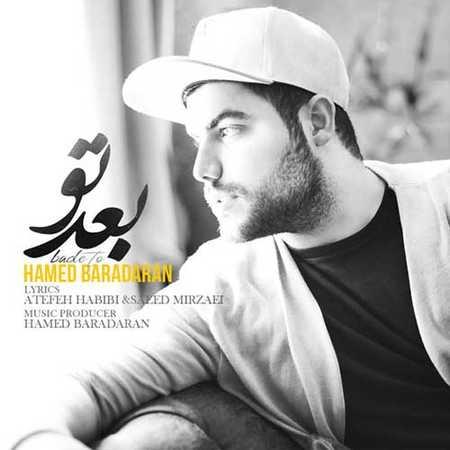 Hamed Baradaran Bade To دانلود آهنگ جدید حامد برادران بعد تو
