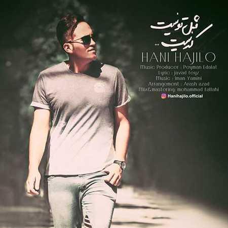 Hani Hajilo Mesle To Nist Ke Nist دانلود آهنگ جدید هانی حاجیلو مثل تو نیست که نیست