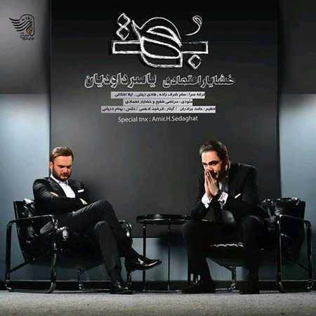 Khashayar Etemadi Ft دانلود آهنگ جدید خشایار اعتمادی و یاسر داوودیان بهت