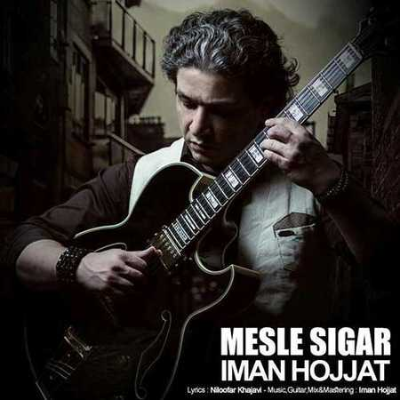 Mesle Sigar دانلود آهنگ جدید ایمان حجت مثل سیگار