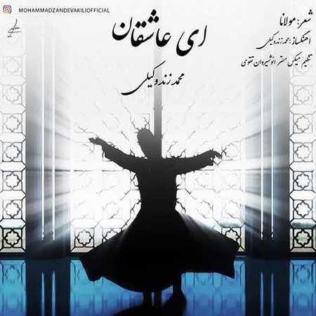 Mohammad Zand Vakili Ey Asheghan دانلود آهنگ جدید محمد زند وکیلی ای عاشقان