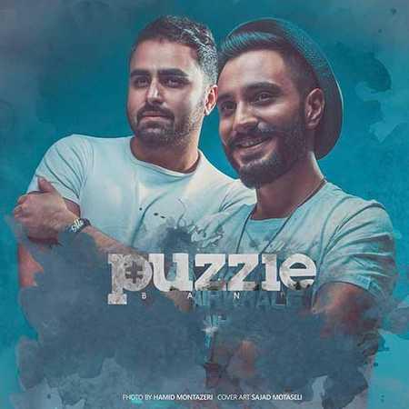 Puzzle Band Ft دانلود آهنگ جدید پازل باند و حمید هیراد دلارام
