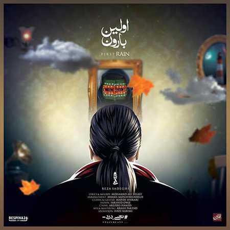 Reza Sadeghi Avalin Baroon دانلود آهنگ جدید رضا صادقی اولین بارون