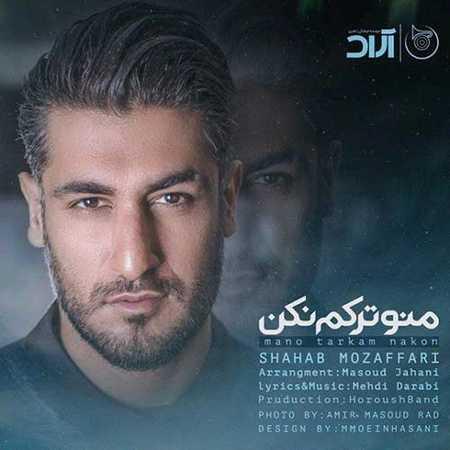 Shahab Mozaffari Mano Tarkam Nakon دانلود آهنگ جدید شهاب مظفری منو ترکم نکن