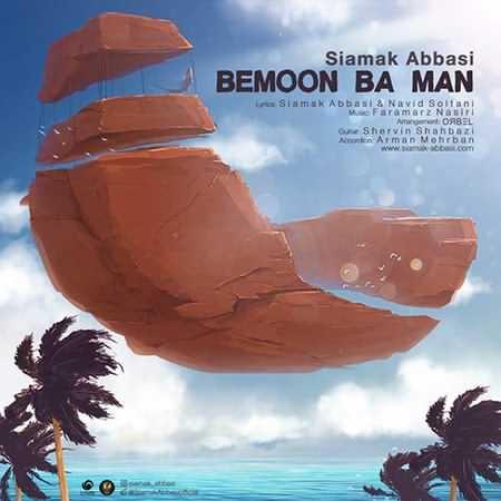 Siamak Abbasi Bemoon Ba Man 1 دانلود آهنگ جدید سیامک عباسی بمون با من