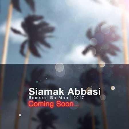 Siamak Abbasi Bemoon Ba Man دانلود آهنگ جدید سیامک عباسی بمون با من