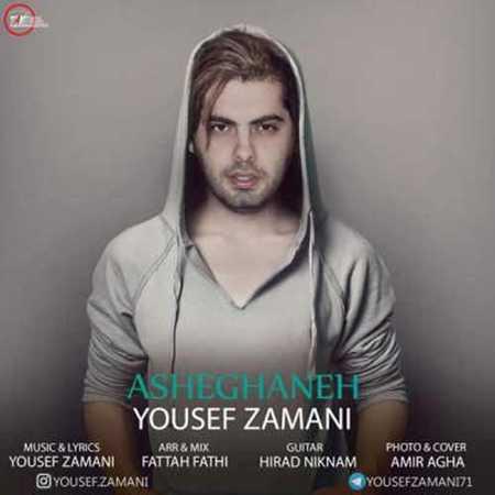 Yousef Zamani Asheghaneh دانلود آهنگ جدید یوسف زمانی عاشقانه
