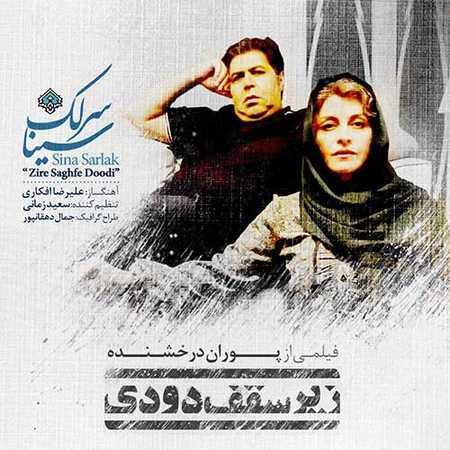Zire Saghfe Doodi دانلود آهنگ جدید سینا سرلک زیر سقف دودی
