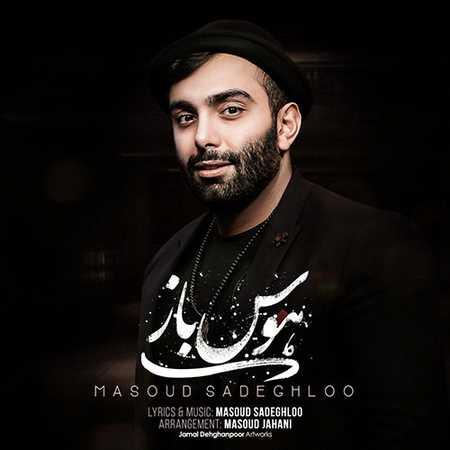 456456 دانلود فول آلبوم مسعود صادقلو
