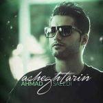 دانلود آهنگ جدید احمد سعیدی عاشقترین