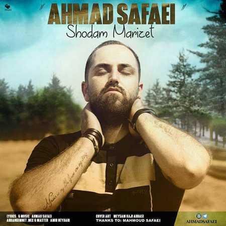 Ahmad Safaei Shodam Marizet دانلود آهنگ جدید احمد صفایی شدم مریضت