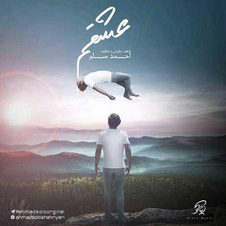 Ahmad Solo Eshgham دانلود آهنگ جدید احمد سلو عشقم