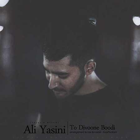 Ali Yasini To Divoone Boodi دانلود آهنگ جدید علی یاسینی تو دیوونه بودی