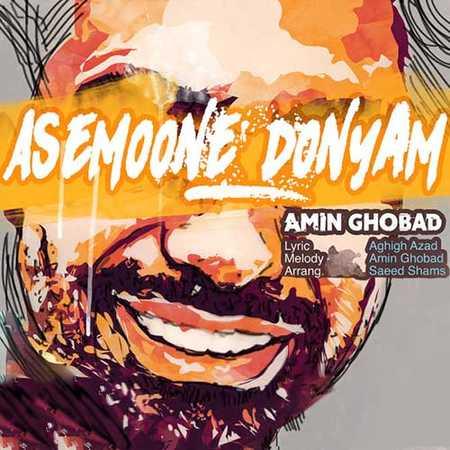 Amin Ghobad Asemoone Donyam دانلود آهنگ جدید امین قباد آسمون دنیام