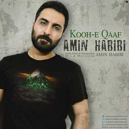 Amin Habibi Koohe Ghaaf دانلود آهنگ جدید امین حبیبی کوه قاف