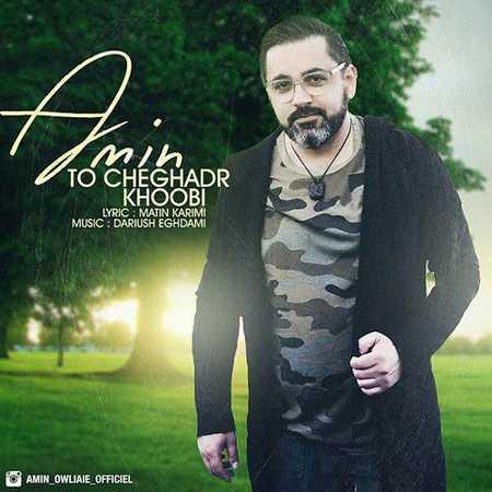 Amin TM BAX To Cheghadr Khoobi دانلود آهنگ جدید امین تی ام بکس تو چقدر خوبی