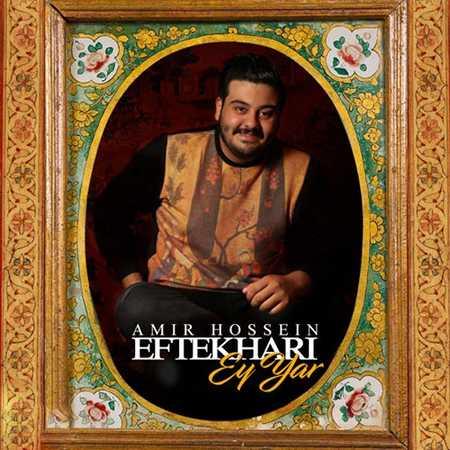 Amirhossein Eftekhari Ey Yar دانلود آهنگ جدید امیرحسین افتخاری ای یار