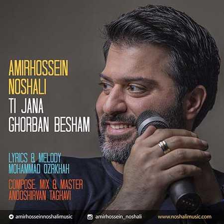 Amirhossein Noshali Ti Jana Ghorban Besham 1 دانلود آهنگ جدید امیرحسین نوشالی تی جان قربان بشم