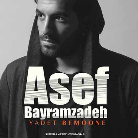 Asef Bayramzadeh Yadet Bemoone دانلود آهنگ جدید آصف بایرام زاده یادت بمونه