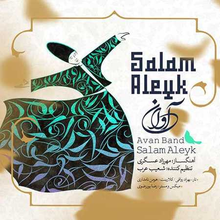 Avan Band Salam Aleyk دانلود آهنگ جدید آوان باند سلام علیک