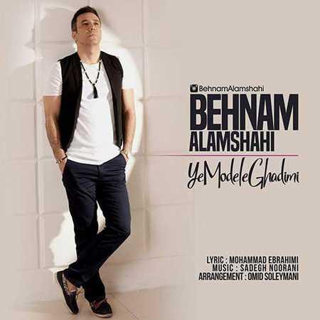 Behnam Alamshahi Ye Modele Ghadimi دانلود آهنگ جدید بهنام علمشاهی یه مدل قدیمی