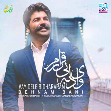 Behnam Bani Vay Dele Bighararam دانلود فول آلبوم بهنام بانی