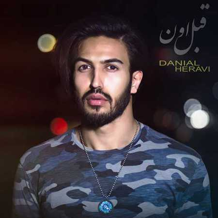 Danial Heravi Ghable Oun دانلود آهنگ جدید دانیال هروی قبل اون