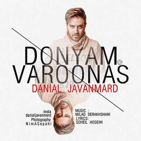 Danial Javanmard Donyam Varoonas دانلود آهنگ جدید دانیال جوانمرد دنیام وارونس