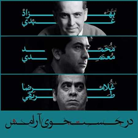 Dar Jostojooye Aramesh دانلود آهنگ سریال در جستجوی آرامش از محمد معتمدی