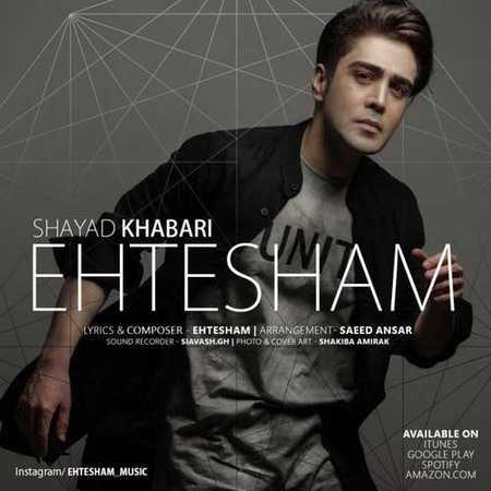 Ehtesham Shayad Khabari دانلود آهنگ جدید احتشام شاید خبری