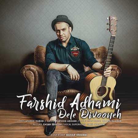 Farshid Adhami Dele Divoone دانلود آهنگ جدید فرشید ادهمی دل دیوونه