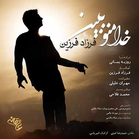 Farzad Farzin Khoda Mano Bebin دانلود آهنگ جدید فرزاد فرزین خدا منو ببین