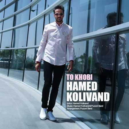 Hamed Kolivand To Khobi دانلود آهنگ جدید حامد کولیوند تو خوبی