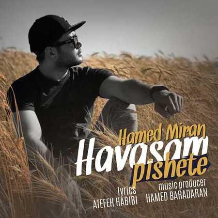 Hamed Miran Havasam Pishete دانلود آهنگ جدید حامد میران حواسم پیشته