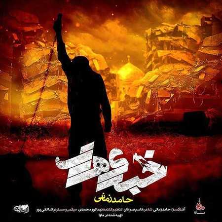 Hamed Zamani Khabari Hast دانلود آهنگ جدید حامد زمانی خبری هست