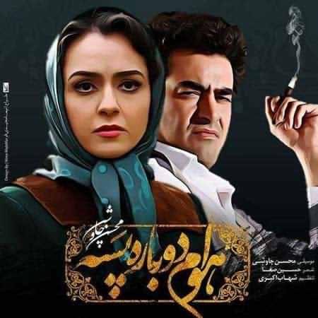Havam Dobare Paseh دانلود آهنگ جدید محسن چاوشی هوام دوباره پسه