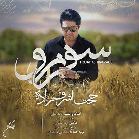 Hojat Ashrafzadeh Safar Naro دانلود آهنگ جدید حجت اشرف زاده سفر نرو