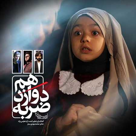 Hojat Ashrafzadeh Zarbe Davazdahom دانلود آهنگ جدید حجت اشرف زاده ضربه دوازدهم