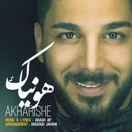 Hooniak Akharishe دانلود آهنگ جدید هونیاک آخریشه
