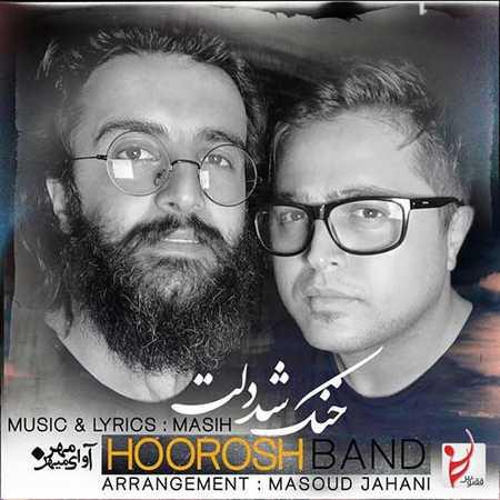 Hoorosh Band Khonak Shod Delet دانلود فول آلبوم هوروش بند با لینک مستقیم ( یکجا و تکی )