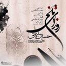 دانلود آهنگ جدید حسین سلیمانی روزای تلخ