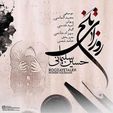 Hossein Soleimani Roozaye Talkh دانلود آهنگ جدید حسین سلیمانی روزای تلخ