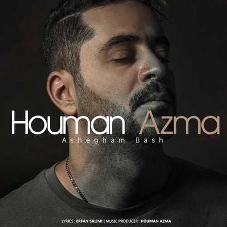 Houman Azma Ashegham Bash 1 دانلود آهنگ جدید هومن آزما عاشقم باش