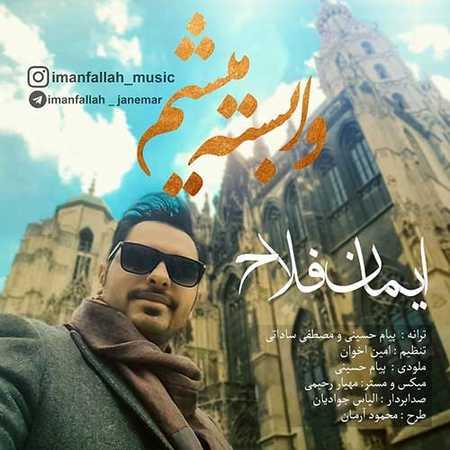 Iman Fallah Vabaste Misham دانلود آهنگ جدید ایمان فلاح وابسته میشم